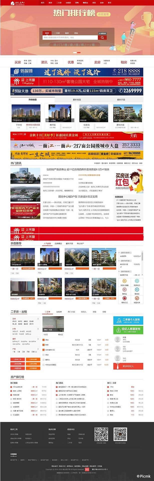 愛家Aijiacms紅色高端大型房產門戶係統V9網站源碼 帶手機版插圖1