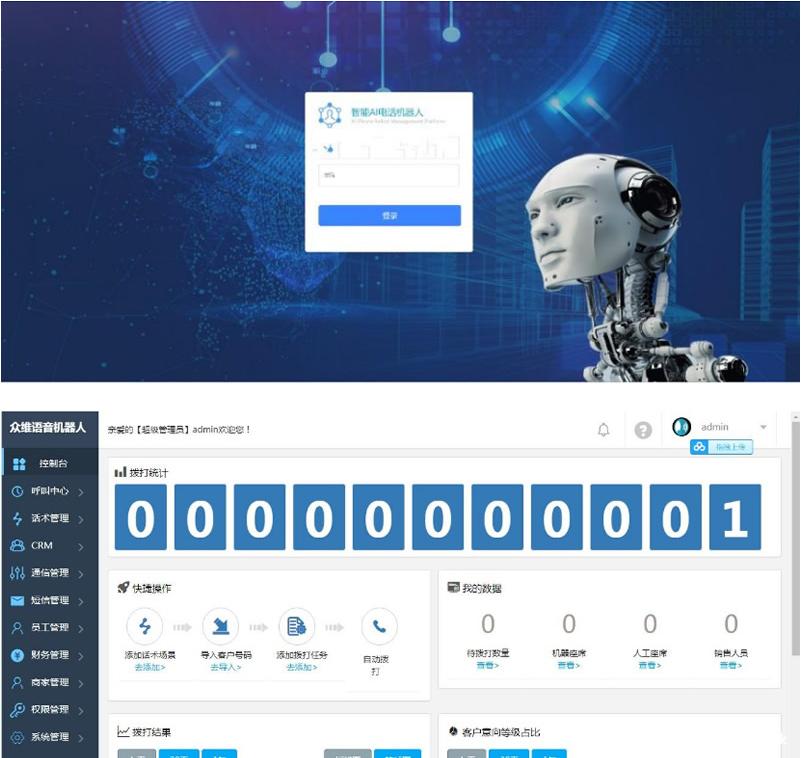 最新PHP完整运营版接单电销语音机器人源码:机器录入资料机器筛选客户插图1