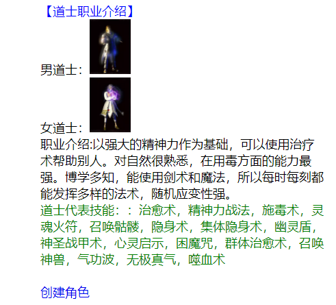 WAP网页游戏文字传奇WINDOWS服务器端收藏版210609插图5