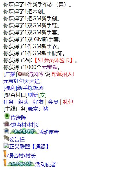 WAP网页游戏文字传奇WINDOWS服务器端收藏版210609插图7