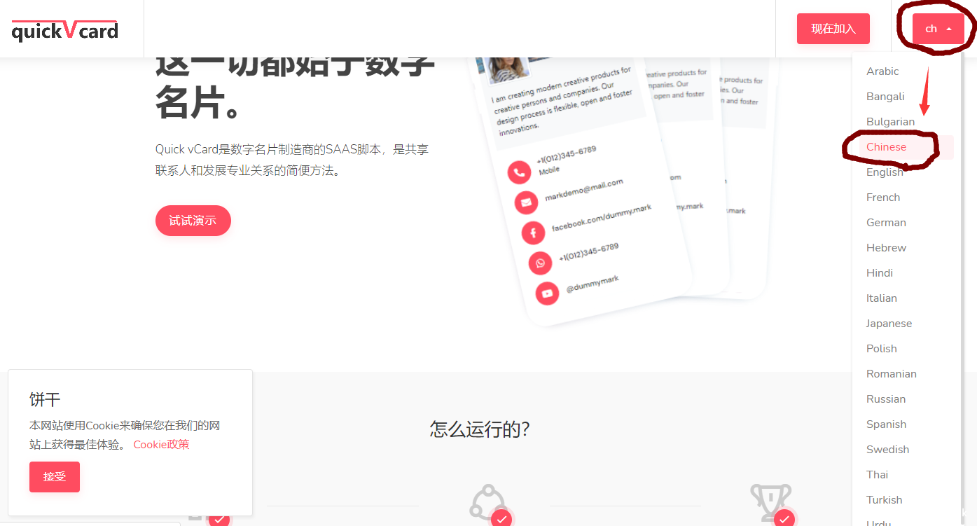 PHP二維碼名片生成器_SaaS PHP數字名片源碼多語言帶中文插圖1