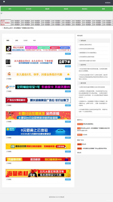 PHP線上橫幅/店標/圖標/banner/logo製作網站插圖1