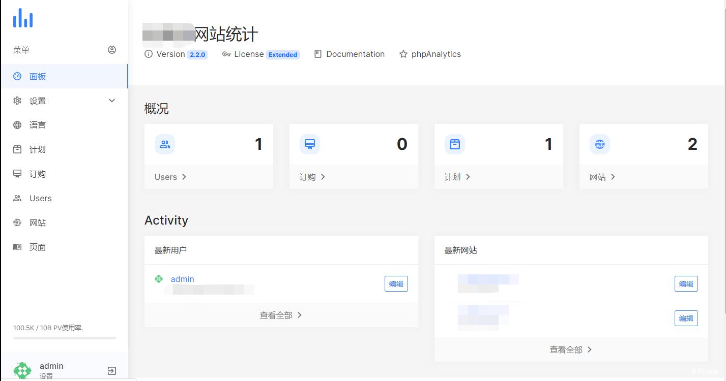 PHP多用戶網站統計分析平台源碼/統計源碼/多語言插圖1